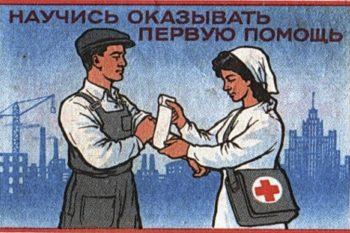 1-ая_медицинская помощь
